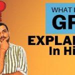 GPL License क्या होता है। क्या आपको GPL यूज़ करनी चाहिए या नहीं|