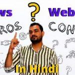 News Website के फायदे और नुकसान क्या है। Pros & Cons