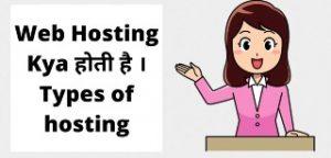 Web-Hosting-Kya-होती-है-।-Types-of-hosting-1