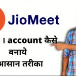 Jio Meet क्या है ।