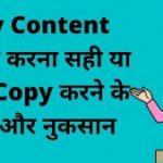 Copy Content क्या होता है