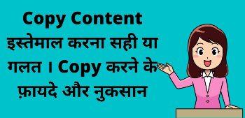 Copy Content इस्तमाल करना सही या गलत । Copy करने के फ़ायदे और नुकसान
