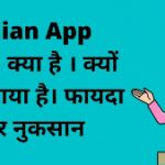 Indian App Store क्या है