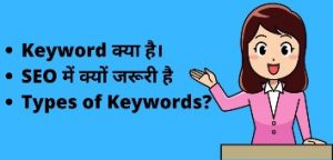 Keyword क्या है। SEO में क्यों जरूरी है। What is Keywords_ Hindi