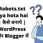 Robots.txt file kya hai |कैसे Add करें? 2021