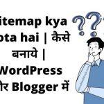 Sitemap kya hota hai | कैसे बनाये | Wordpress और Blogger में